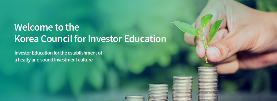 Welcome to the Korea Council for Investor Education | Investor Education for the establishment of a healty and sound investment culture
