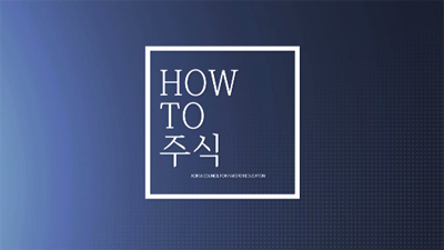 HOW TO 주식