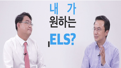 HOW TO ELS/DLS